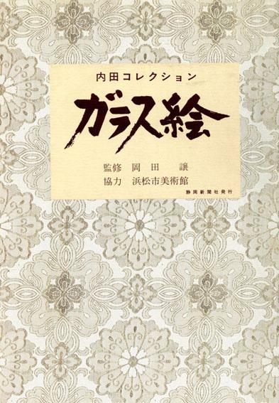 ガラス絵 内田コレクション 2冊組/岡田譲監