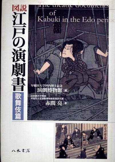 図説江戸の演劇書 歌舞伎篇/赤間亮