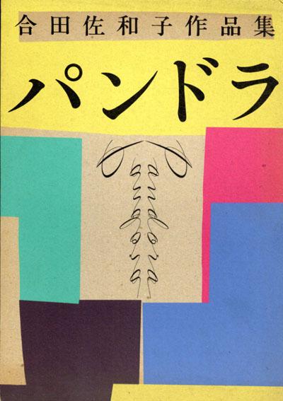 合田佐和子作品集 パンドラ/合田佐和子