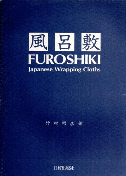 風呂敷 Furoshiki: Japanese Wrapping Cloths/竹村昭彦