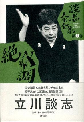 談志人生全集 第2巻 絶好調/立川談志