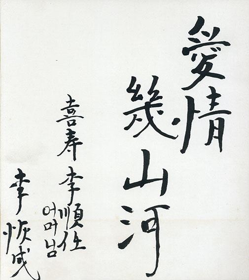 李恢成色紙/Ri Kaisei