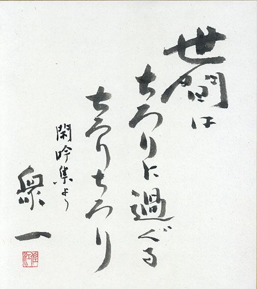 佐江衆一色紙/Shuuichi Sae