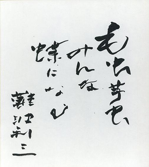 難波利三色紙/Toshizo Nanba