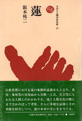 蓮 ものと人間の文化史21/阪本祐二