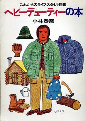 ヘビーデューティーの本 これからのライフスタイル図鑑/小林泰彦