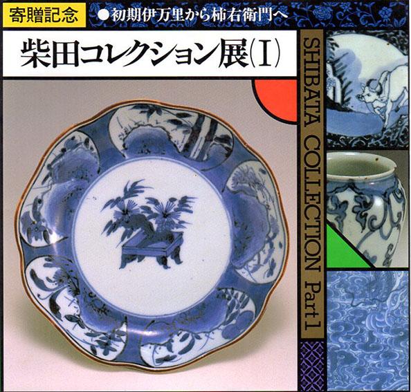 柴田コレクション展1 初期伊万里から柿右衛門へ/