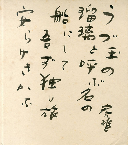 林房雄色紙/Fusao Hayashi
