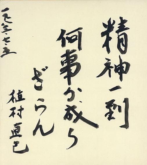 植村直巳色紙/Naomi Uemura