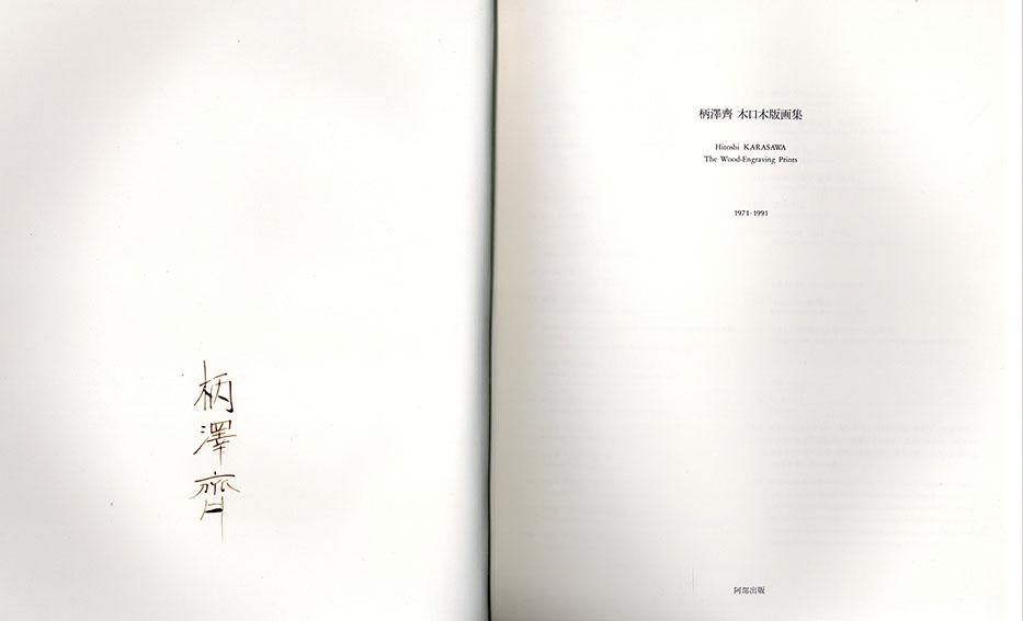 柄澤斎 木口木版画集 1971-1991 特装本/Hitoshi Karasawa