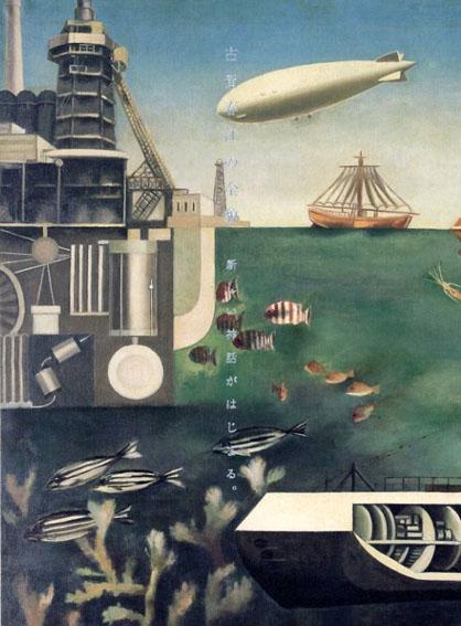 古賀春江の全貌 新しい神話がはじまる。/石橋美術館他
