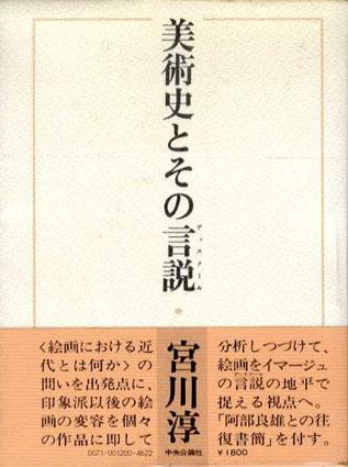 美術史とその言説(ディスクール)/宮川淳