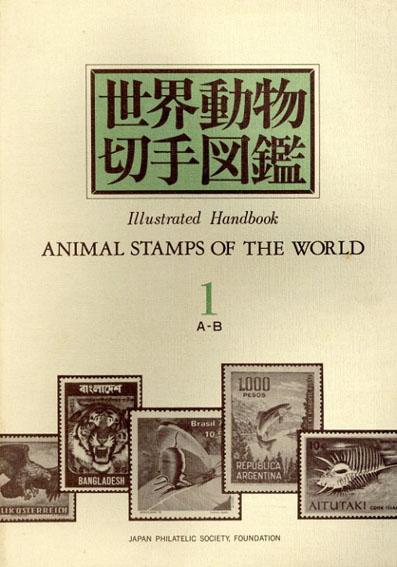 世界動物切手図鑑 全10巻揃/日本郵趣協会