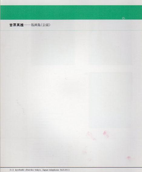 吉原英雄 版画集《公園》出版案内リーフレット/
