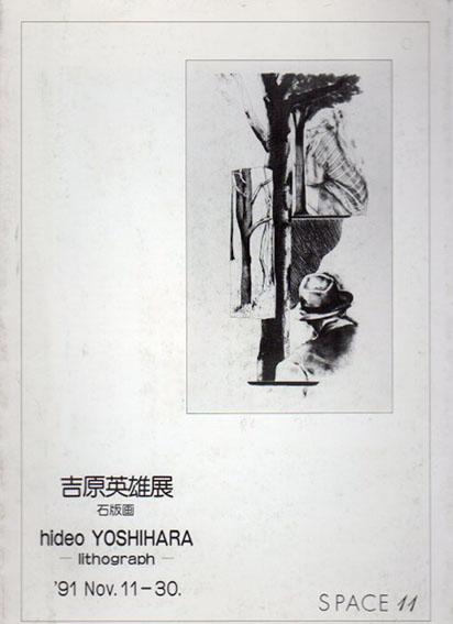 吉原英雄展 石版画/