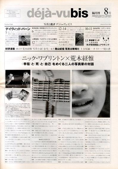 Deja-vu Bis デジャ=ヴュ・ビス 8-16巻 9冊セット/