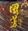 没後150年記念 破天荒の浮世絵師 歌川国芳/のサムネール