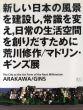 新しい日本の風景を建設し、常識を変え、日常の生活空間を創りだすために 荒川修作/マドリン・ギンズ展/のサムネール