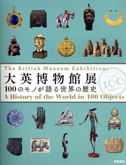 大英博物館展 100のモノが語る世界の歴史/大英博物館