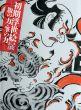 初期浮世絵展 版の力・筆の力/のサムネール