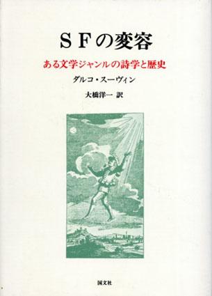 SFの変容 ある文学ジャンルの詩学と歴史/ダルコ・スーヴィン 大橋洋一訳