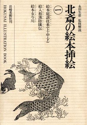 北斎の絵本挿絵 全3冊揃/葛飾北斎 永田生慈監修解説