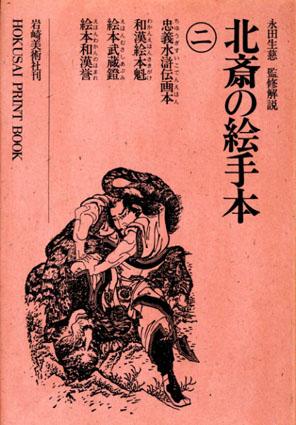 北斎の絵手本2/葛飾北斎 永田生慈監修