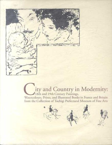 都市のフランス 自然のイギリス 18・19世紀絵画と挿絵本の世界/