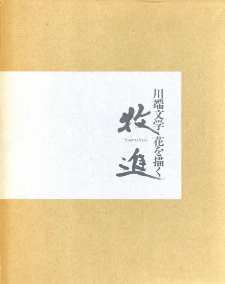 川端文学 花を描く 牧進/牧進