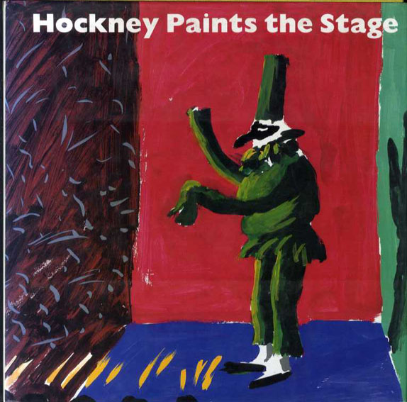 デイヴィッド・ホックニー Hockney Paints the Stage/Martin L. Friedman