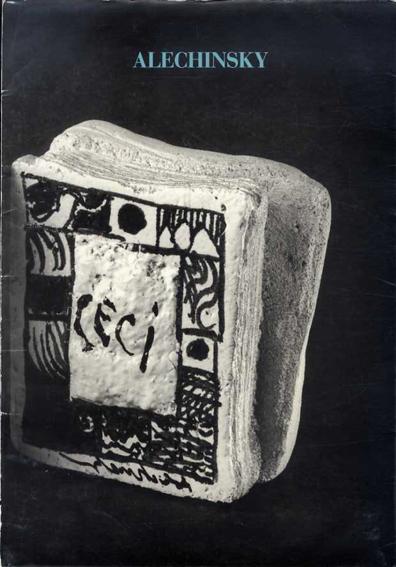 ピエール・アレシンスキー Alechinsky: Toiles, Gres et Porcelaines 1994/Daniel Abadie