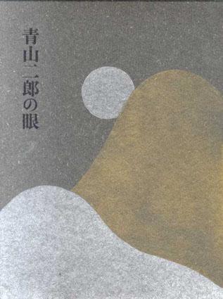 青山二郎の眼 2冊組/ジパング編