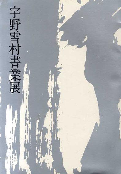 宇野雪村書業展/