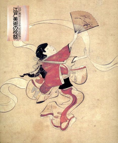 江戸美術の祝祭 江戸東京400年記念展覧会/