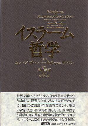 イスラーム哲学/ムハンマド・バーキルッ=サドル 黒田寿郎訳