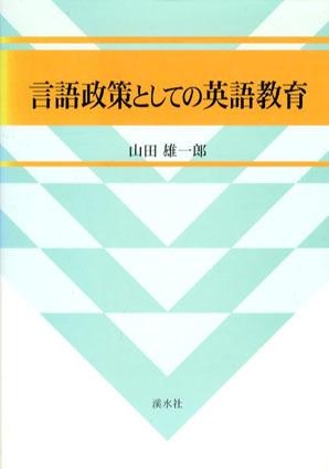 言語政策としての英語教育 (広島修道大学学術選書)/山田 雄一郎