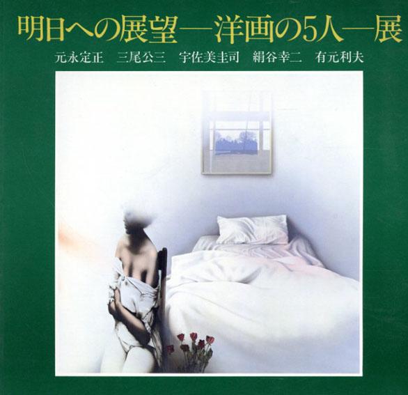 明日への展望 洋画の5人展 /