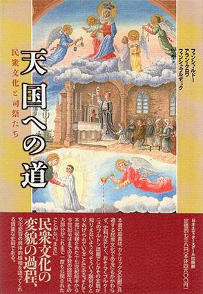 天国への道 民衆文化と司祭たち/ファンシュ・ルドー/ファンシュ・ブルディック/アラン・クロワ 原聖訳