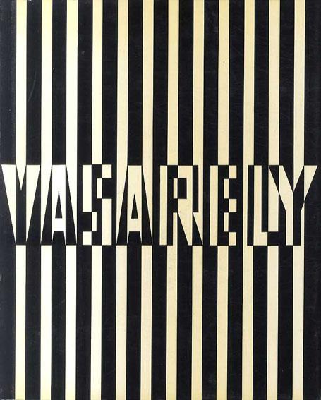 ヴィクトル・ヴァザルリ 全4巻揃 Vasarely: Plastic Arts of The 20th Century/