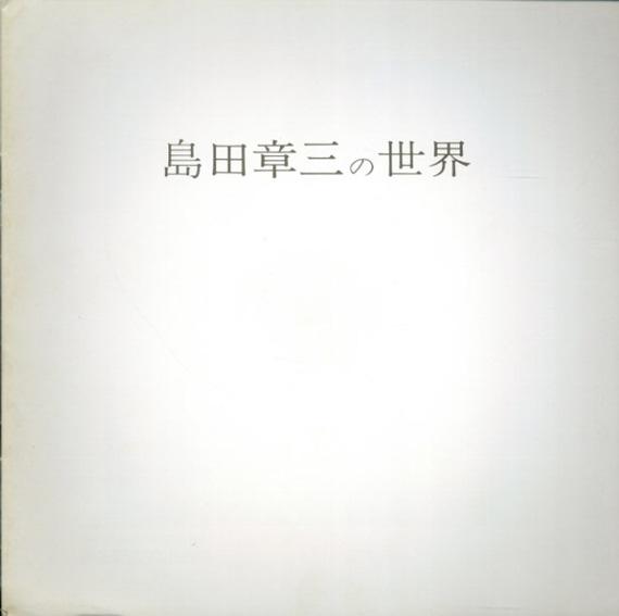 島田章三の世界/島田章三