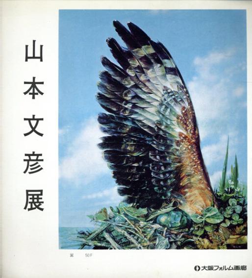 山本文彦展/