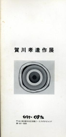 賀川孝 遺作展/賀川孝