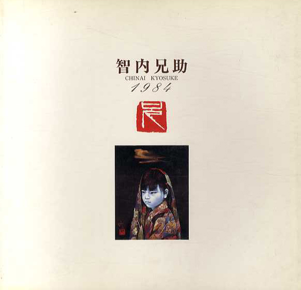 智内兄助 1984/