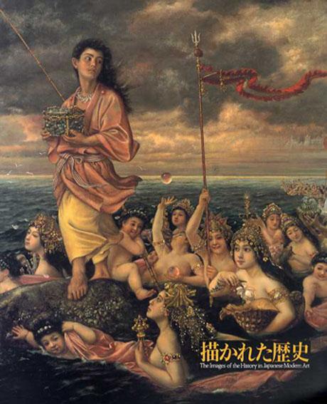 描かれた歴史 近代日本美術にみる伝統と神話/