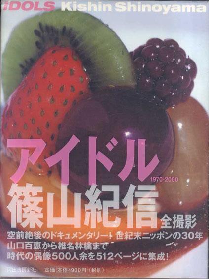 アイドル 1970‐2000/篠山紀信