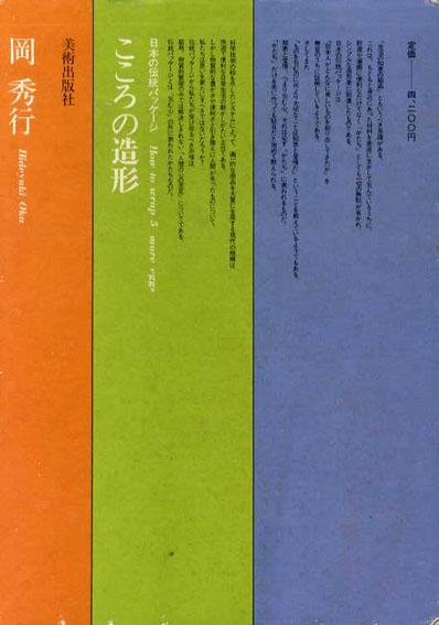 こころの造形 日本の伝統パッケージ/岡秀行