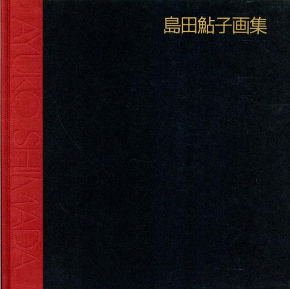 島田鮎子画集 1962-1988/島田鮎子