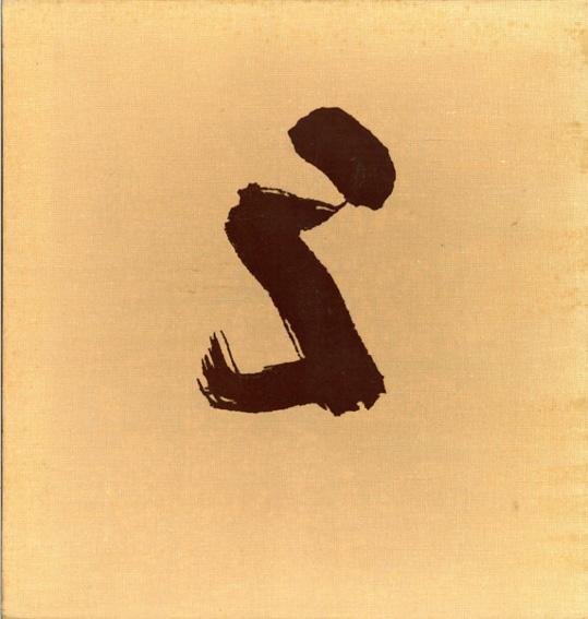 芝田米三画集 1942-1980/芝田米三