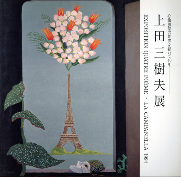 上田三樹夫展 心象風景の世界を描いて40年/
