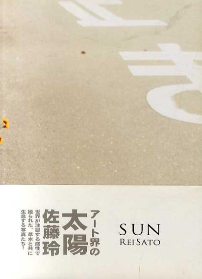 佐藤玲写真集 Sun/佐藤玲